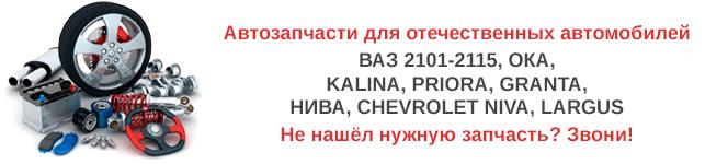 Автозапчасти ВАЗ — tazovod.ru